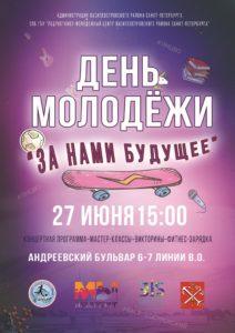 АФИША ДЕНЬ МОЛОДЕЖИ 2018
