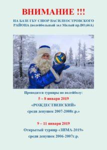 Плакат январь 2019