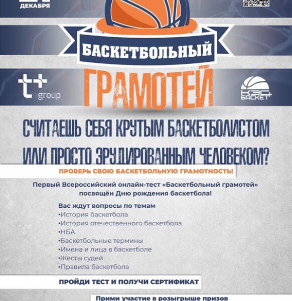 Примите участие в Первом Всероссийском онлайн-тесте «Баскетбольный грамотей»