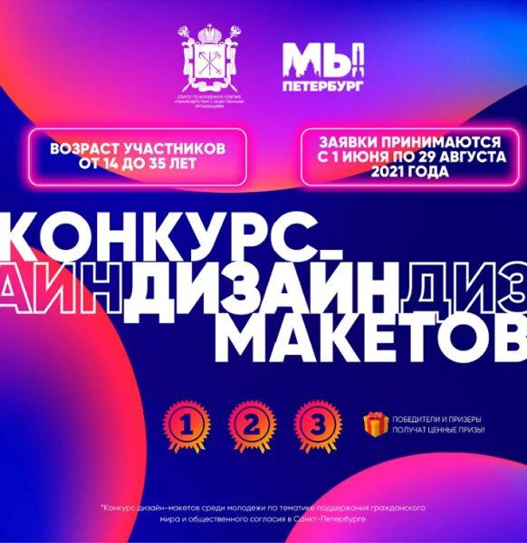 Конкурс дизайн-макетов среди молодежи по тематике поддержания гражданского мира и общественного согласия в Санкт-Петербурге
