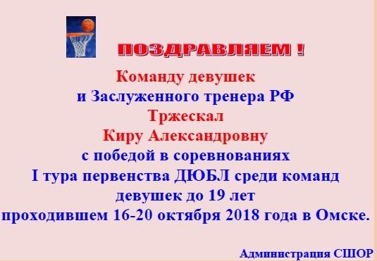 поздравление Тржескал ДЮБЛ Омск-2,