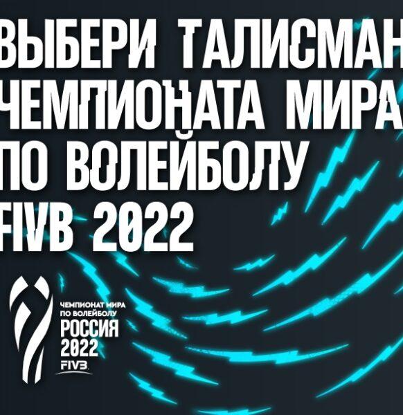 Голосование по выбору талисмана Чемпионата мира по волейболу FIVB 2022