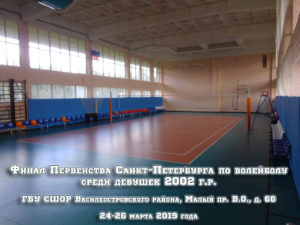 финал 2002 в СШОР