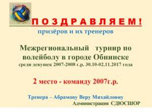02.11.2017 Обнинск волейбол