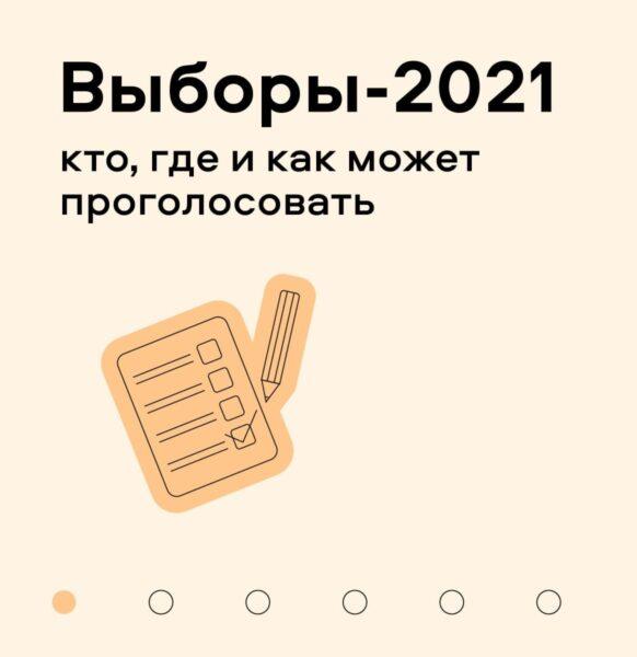 ВЫБОРЫ-2021 кто где и как может проголосовать