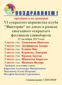 22.10.2017фестиваль дюдо