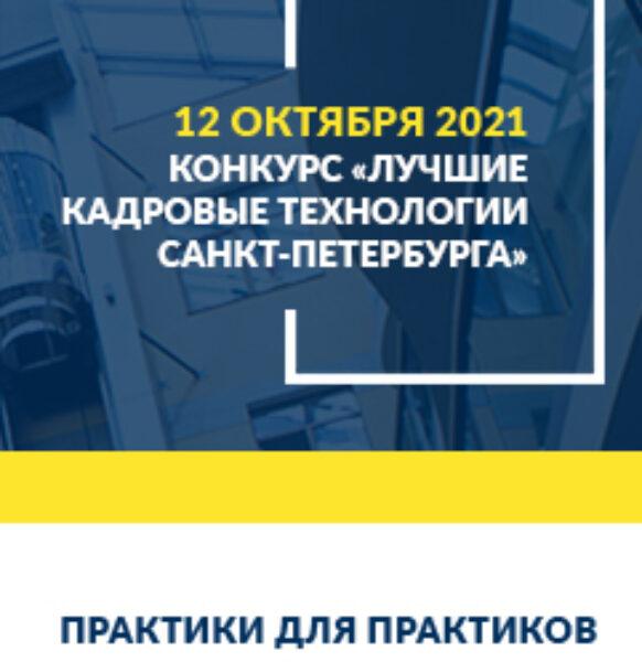 Конкурс «Лучшие кадровые технологии Санкт-Петербурга – 2021»