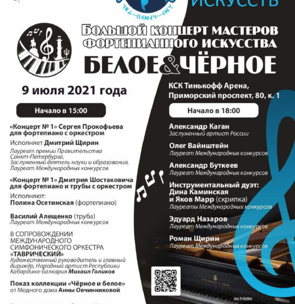 Большой концерт мастеров фортепианного искусства «Белое и чёрное»