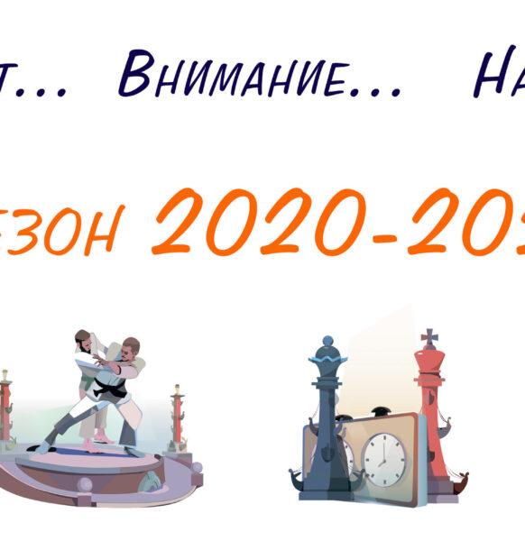Поздравляем всех с началом нового сезона 2020-2021!