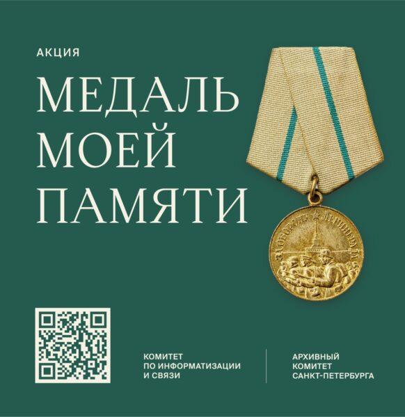 Старт акции по сбору историй о защитниках блокадного Ленинграда «Медаль моей памяти»