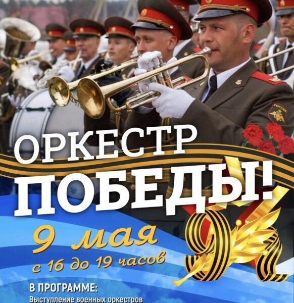 Василеостровцы, приглашаем отметить День Великой Победы вместе!