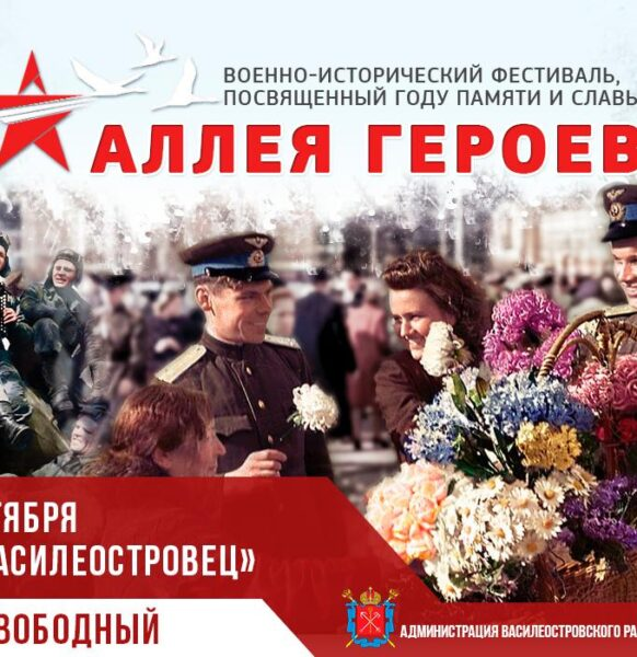 Военно-исторический фестиваль «Аллея героев»