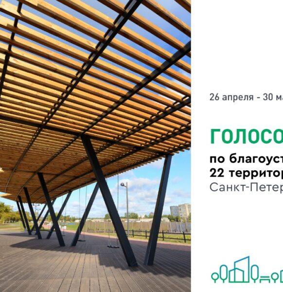Более 300 волонтеров будут помогать петербуржцам голосовать за благоустройство 22 городских территорий