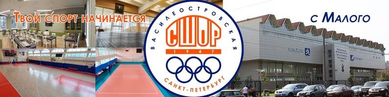 ГБУ СШОР Василеостровского района