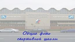 Общие фотографии СШОР
